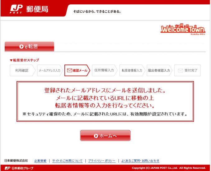 japanpostal_03