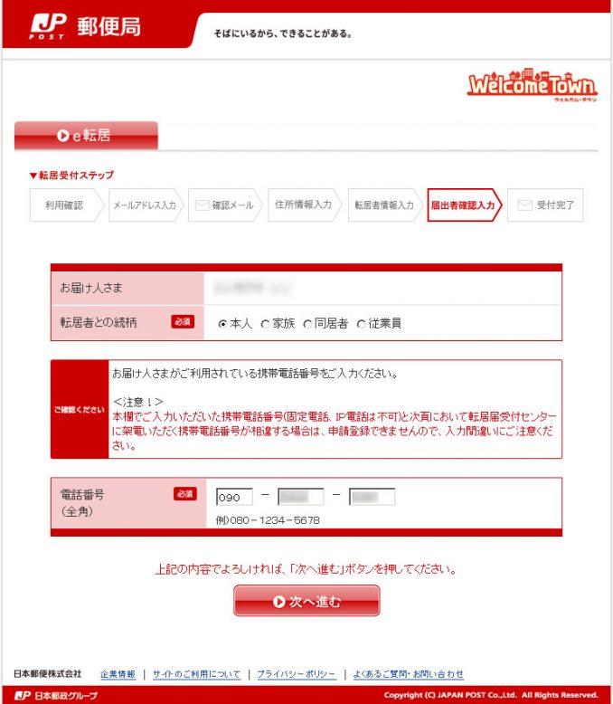 japanpostal_09
