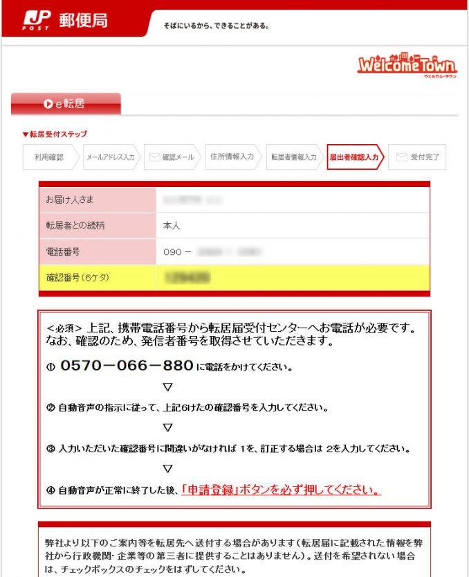 japanpostal_10