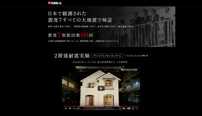 耐震実験 注文住宅の三井ホーム ハウスメーカー ・ 住宅メーカー